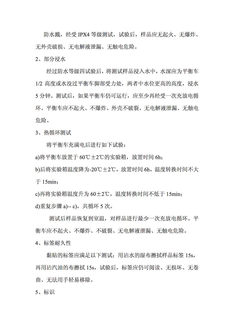 来自广东质检院的平衡车UL2272标准解读-唯轮网
