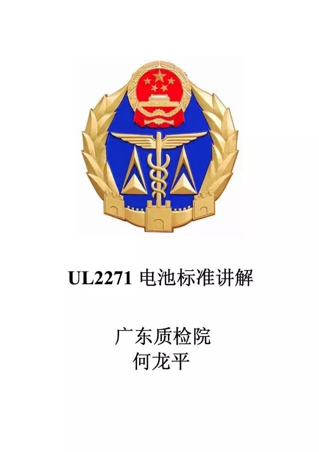 【干货】平衡车锂电池 UL2271解析 与文档下载-唯轮网