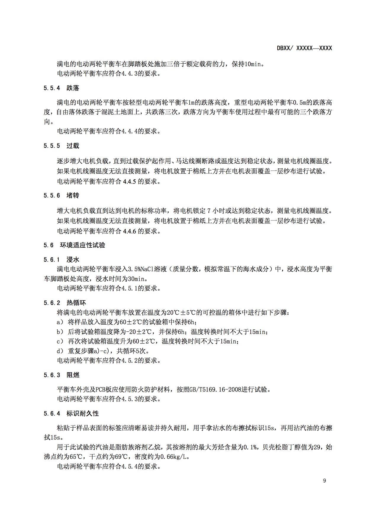 广东质检院:电动两轮平衡车通用技术要求征求意见稿-唯轮网