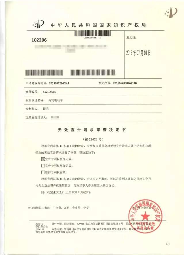 【快讯】Razor中国专利被骑客无效!Solowheel说骑客断章取义!
