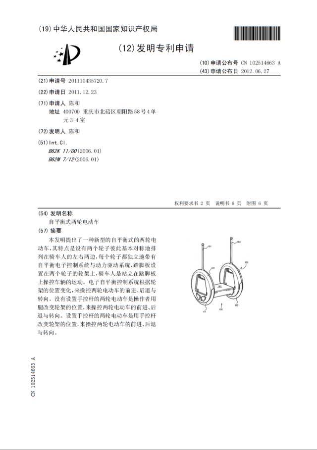 【快讯】Razor中国专利被骑客无效!Solowheel说骑客断章取义!-唯轮网