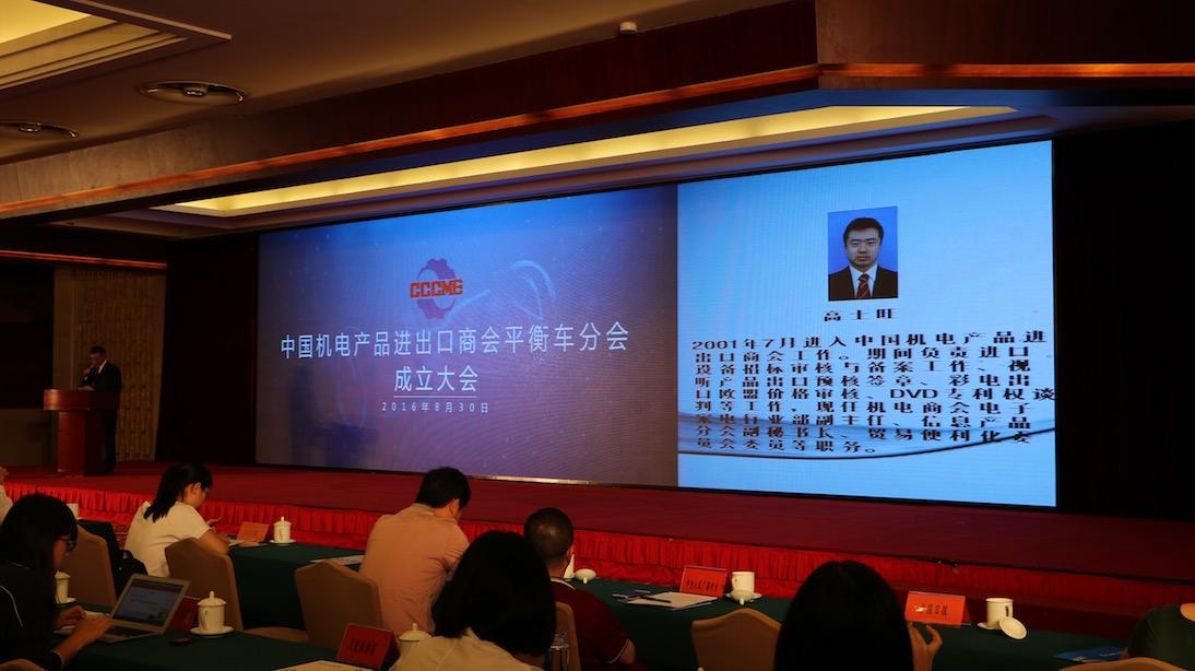 【图解】中国机电商会电动平衡车分会在京成立,团体标准制定正式启动-唯轮网