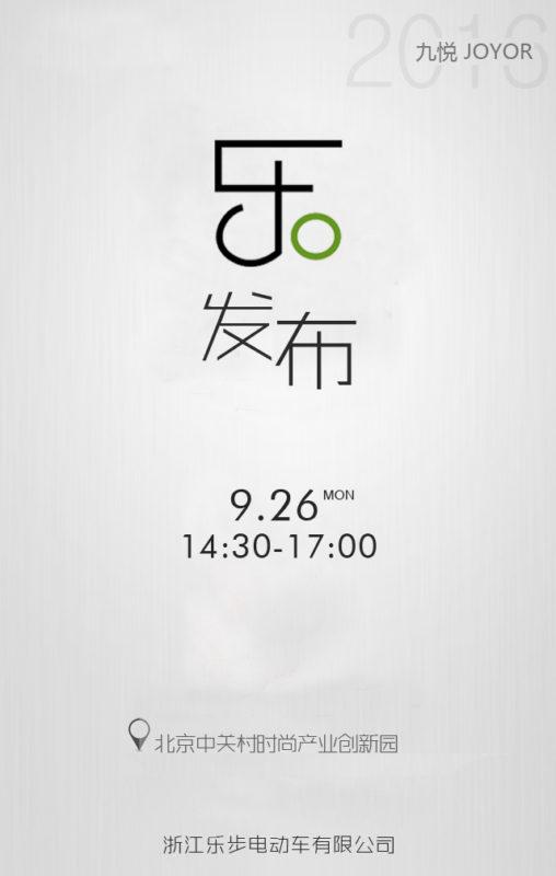 九悦JOYOR发布会倒计时:家族又添新成员-唯轮网