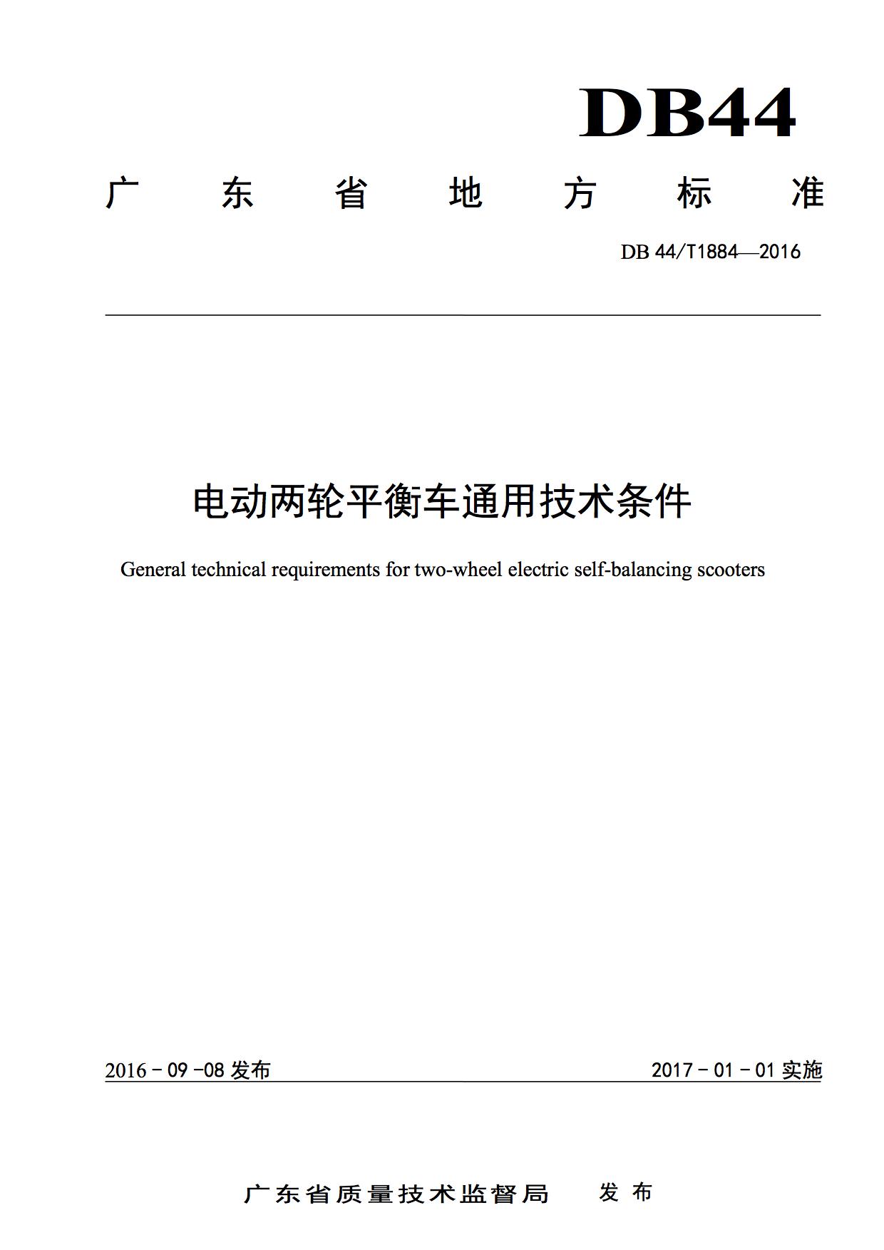 国内首个电动两轮平衡车标准正式发布!-唯轮网