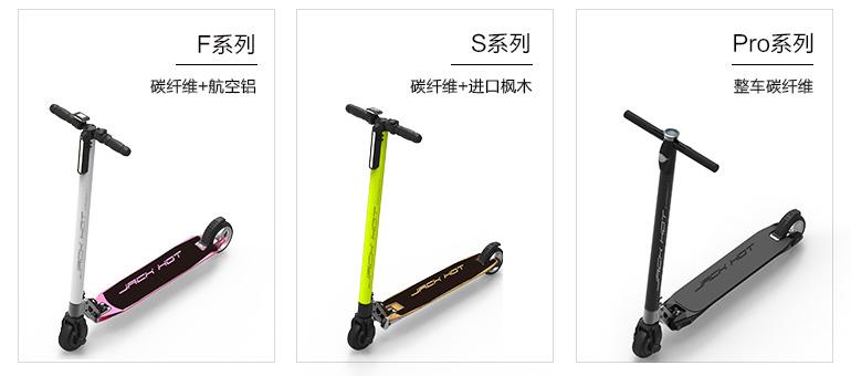 【新品】Jackhot碳纤维滑板车京东众筹,有哪些亮点?
