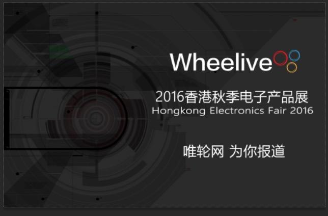 【香港秋季电子产品展】报道预告:我们要搞个大新闻-唯轮网