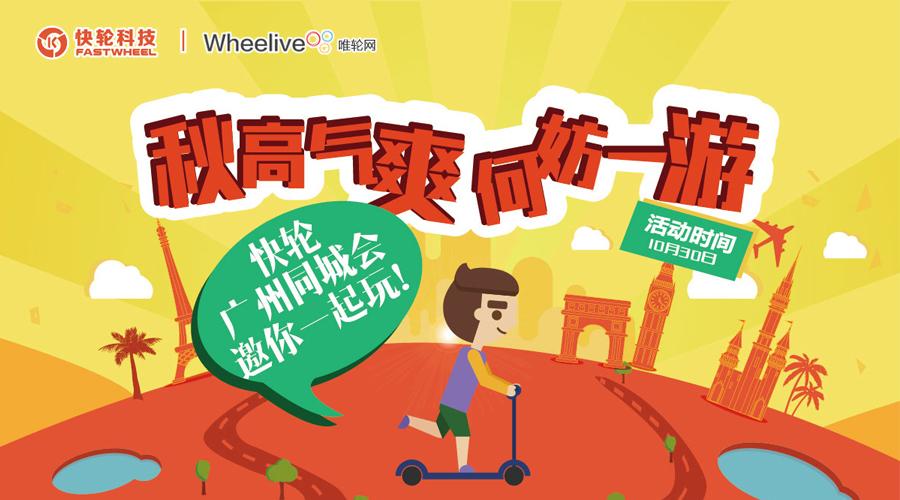 【快来】快轮广州同城会在本周日举行,好玩的活动,好多的奖品!