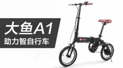 飞轮威尔新款助力智行车大鱼A1上线京东众筹