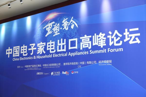 第四届中国电子家电出口高峰论坛在京举行,首个平衡车团体标准与产业白皮书发布