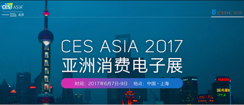 民族品牌百花齐放,CES亚洲展骑客平衡车大放异彩