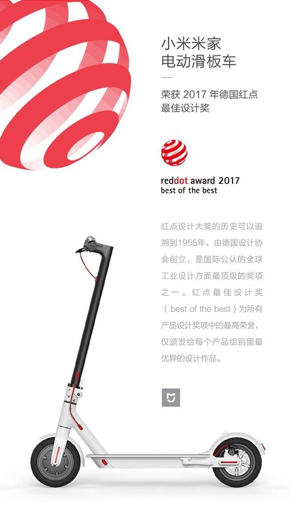 鼎鼎大名的德国设计红点奖是怎样的?细数短途代步行业几个获得设计大奖的产品。-唯轮网