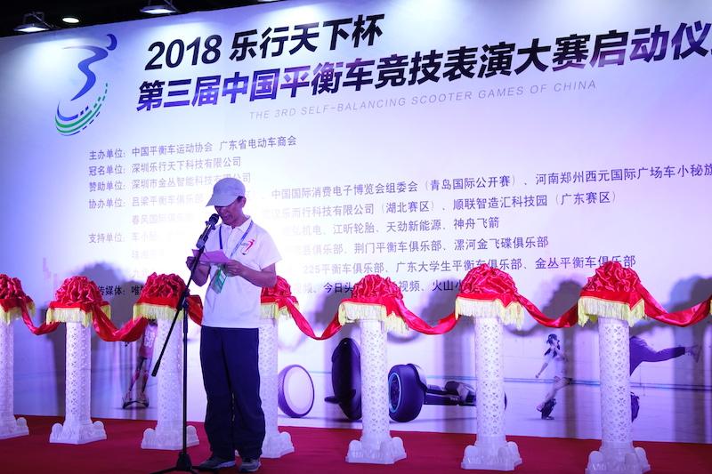 中国平衡车运动规范化的新起点,第三届中国平衡车竞技表演大赛正式启动-唯轮网