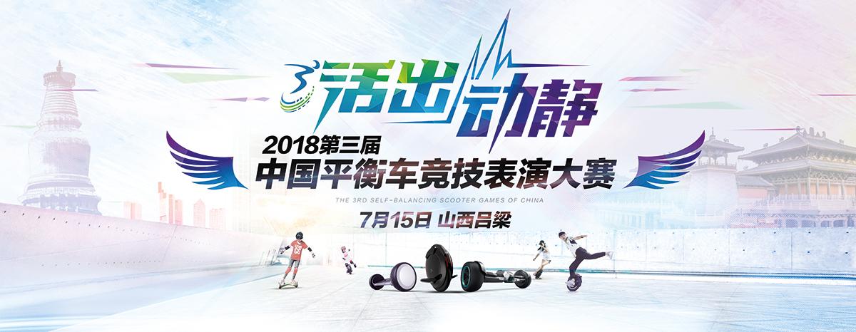 第三届中国平衡车竞技表演大赛第一站:山西吕梁,即将启动-唯轮网