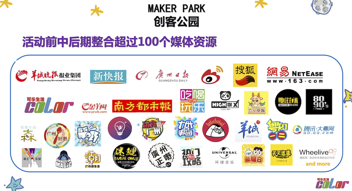 广州可乐生活Color创客公园活动,一场黑科技的嘉年华,即将来袭!-唯轮网