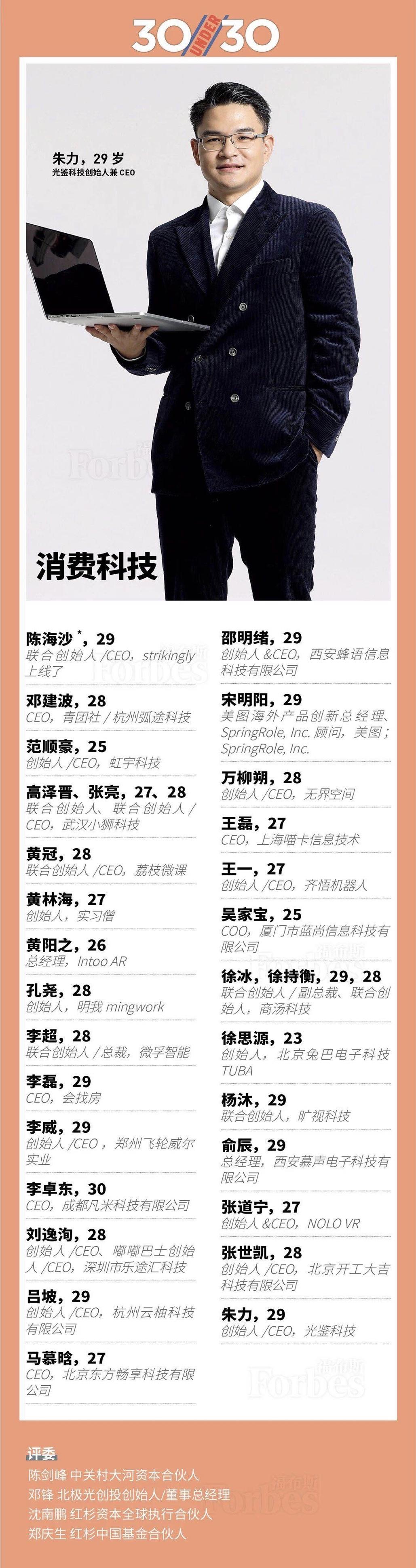 2018福布斯中国30岁以下精英榜揭晓 大鱼智行车李威成智能个人出行唯一入选者-唯轮网