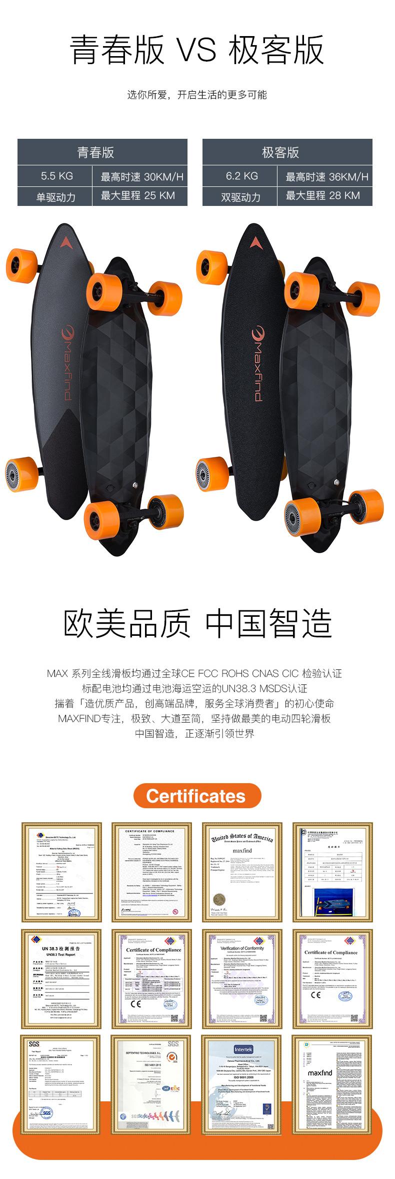 Maxfind Max2 四轮电动滑板-唯轮网