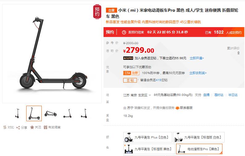 小米再推代步神器?新品米家Pro电动滑板车苏宁首发-唯轮网
